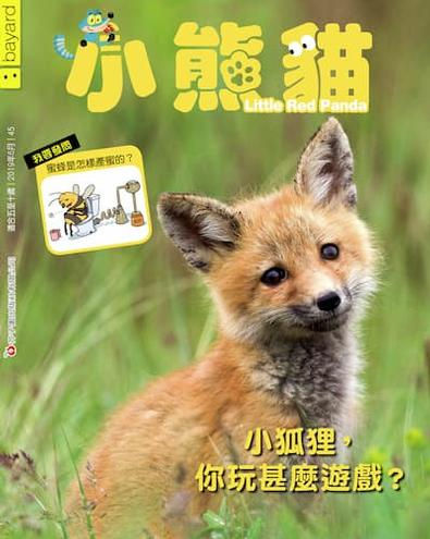 Little Red Panda (Chinese) magazine cover