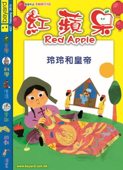 Red Apple (Chinese) magazine cover