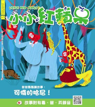 Little Red Apple (Chinese) magazine cover