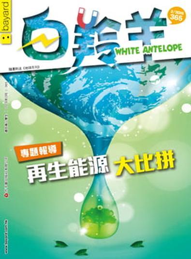 White Antelope (Chinese) magazine cover