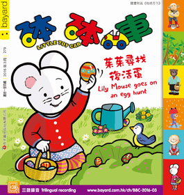 Little Toy Car (Chinese) magazine subscription