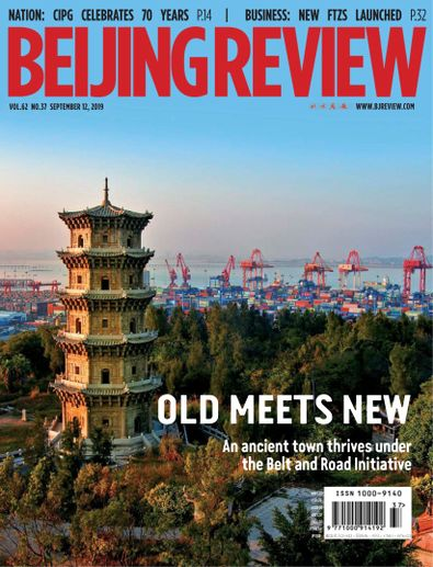 Beijing Review digital cover