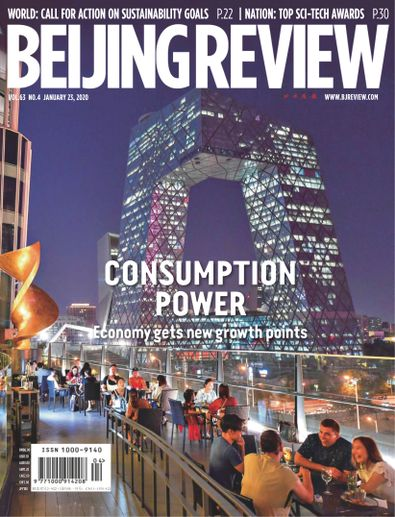 Beijing Review digital cover