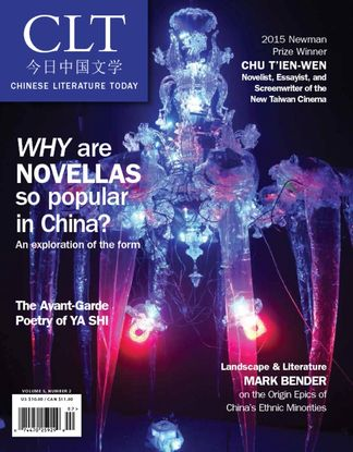 Chinese Literature Today digital cover