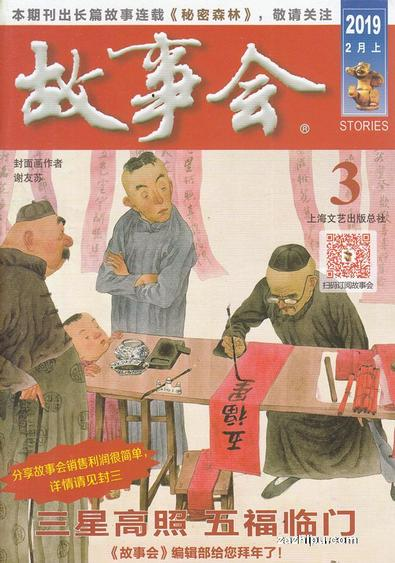 Stories (Chinese) magazine cover
