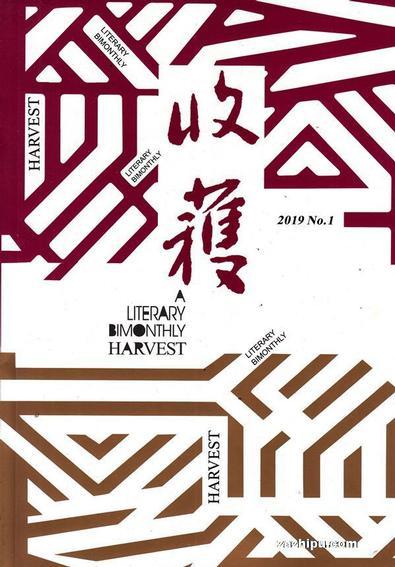 Harvest (Chinese) magazine cover