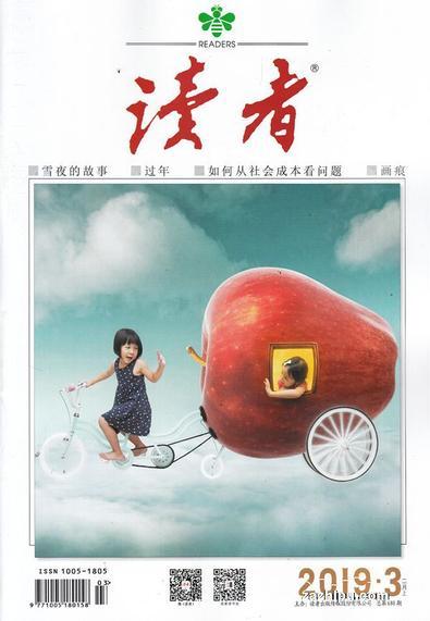 Du Zhe(Chinese) magazine cover