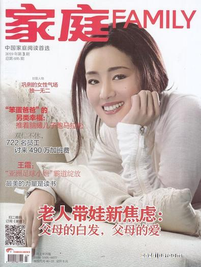 Family (Chinese) magazine cover
