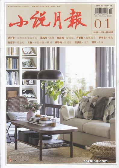 Xiao shuo yue bao (Chinese) magazine cover