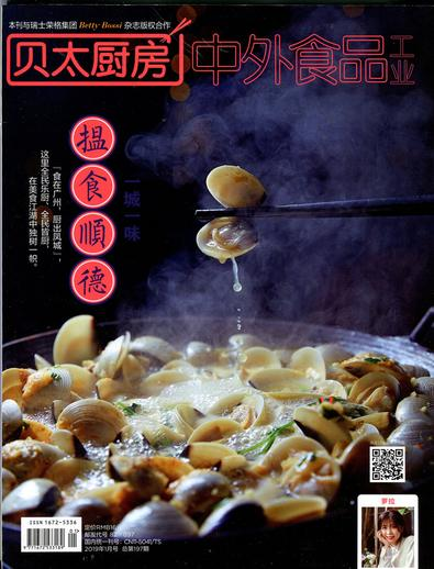 Betty's kitchen (Chinese) magazine cover