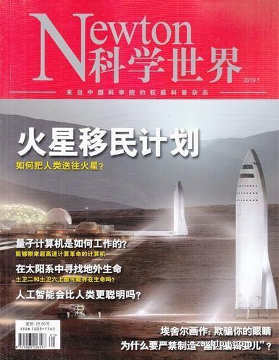 Newton (Chinese) magazine cover