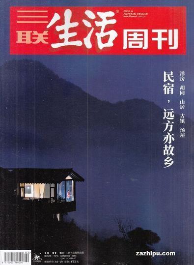 San lian sheng huo zhou kan (Chinese) magazine cover