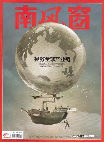 Nan feng chuang (Chinese) magazine cover