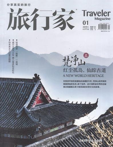Traveler (Chinese) magazine cover