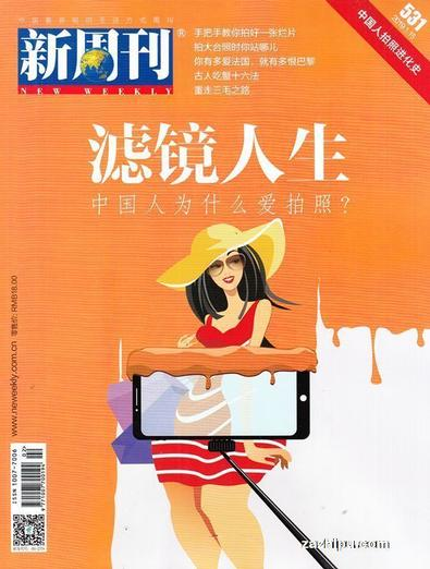 New Weekly (Chinese) magazine cover