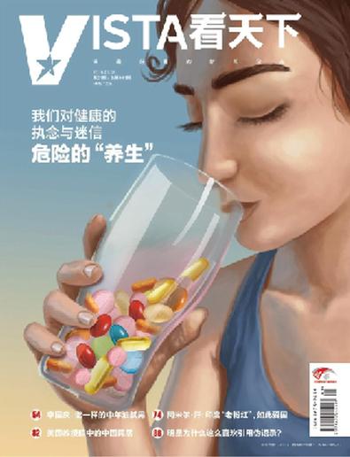 Vista story (Chinese) magazine cover