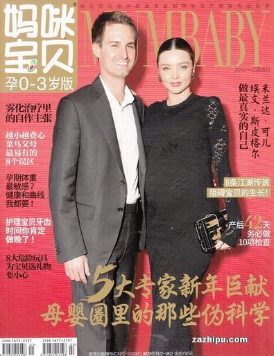 Mumbaby (Chinese) magazine cover