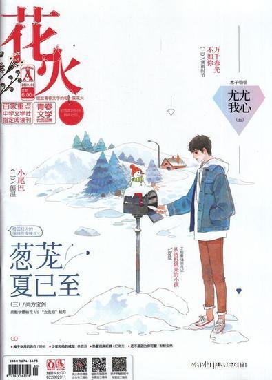 Hua Huo (Chinese) magazine cover