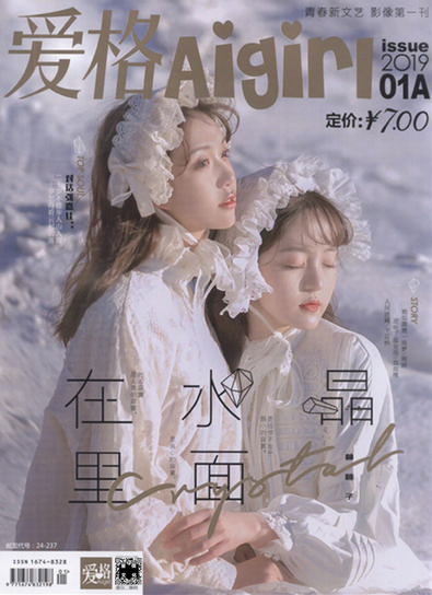 Aigirl (Chinese) magazine cover