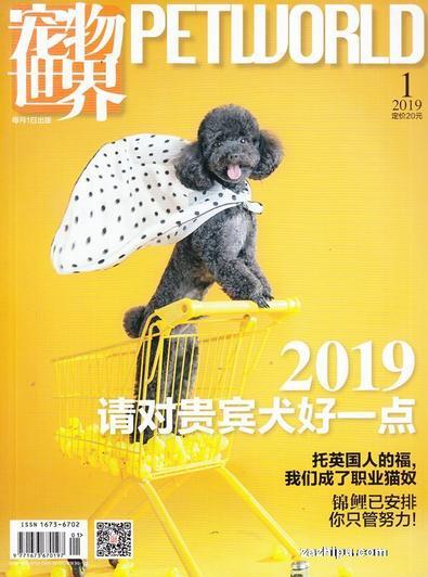 Pet World (Chinese) magazine cover