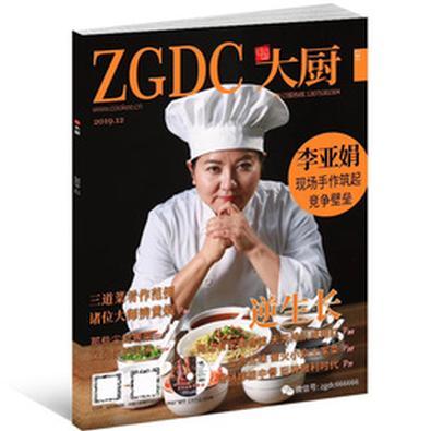 ZhongGuoDaChu (Chinese) magazine cover
