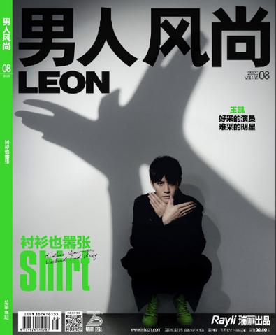 Nan Ren Feng Shang (Chinese) magazine cover