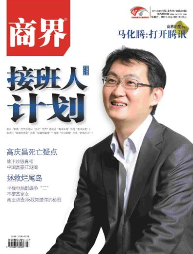 Business China (Chinese) magazine cover