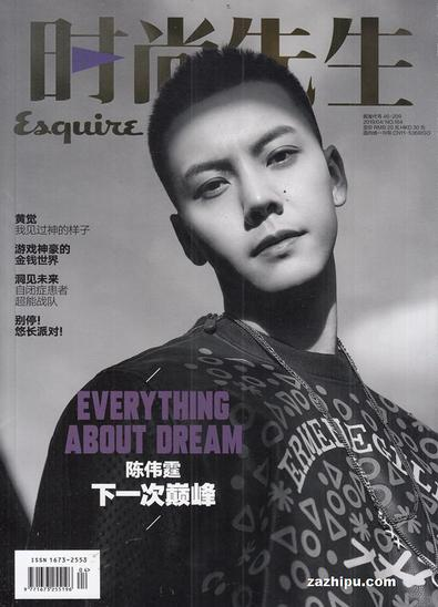 Esquire (Chinese) magazine cover