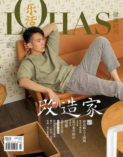 Lohas (Chinese) magazine cover