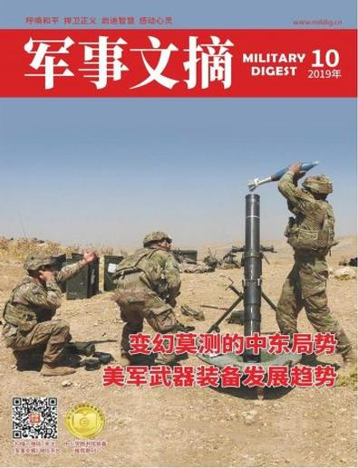 Military Digest (Chinese) magazine cover
