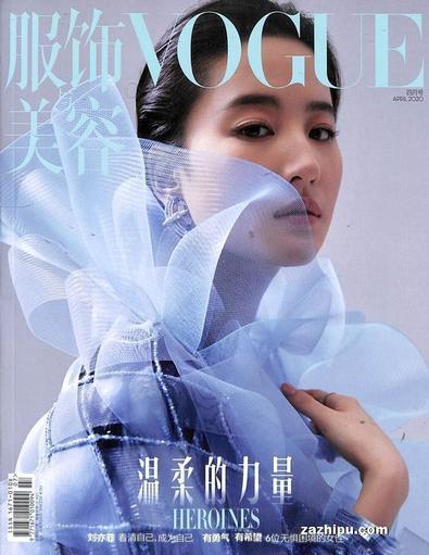VOGUE (Chinese) magazine cover