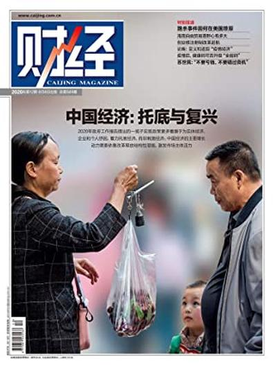 Caijing (Chinese) magazine cover